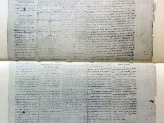 """Ejemplar Nº1, del periódico """"La Campaña"""", fundado por Don Carlos Augusto Fajardo y Don Miguel Calderón, el jueves 18 de marzo de 1875."""